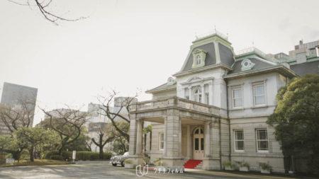 2018.03 グランドプリンスホテル高輪・貴賓館での結婚式