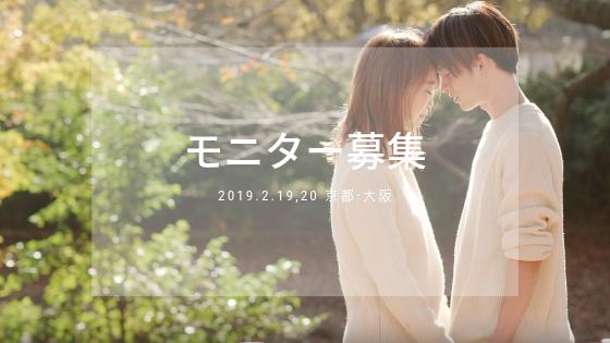 【モニター募集】2019年2月京都・大阪