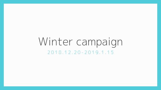 【年末年始ウィンターキャンペーン】2019年1月15日まで