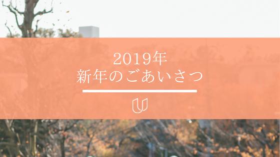 あけましておめでとうございます!(2019年のごあいさつ)