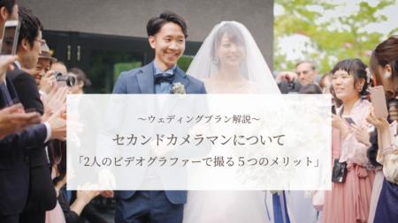 【結婚式の撮影プラン】セカンドカメラマンについて