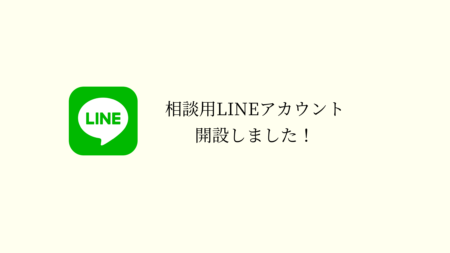 LINEご相談用アカウント開設!