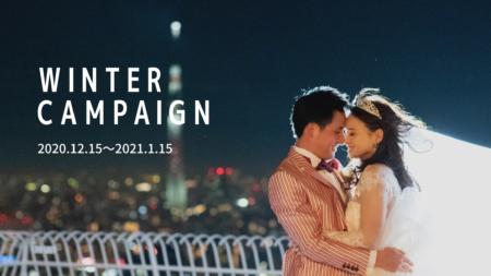 ウィンターキャンペーン(2020.12.15~2021.01.15)