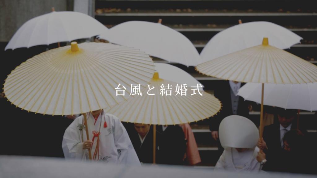 台風と結婚式
