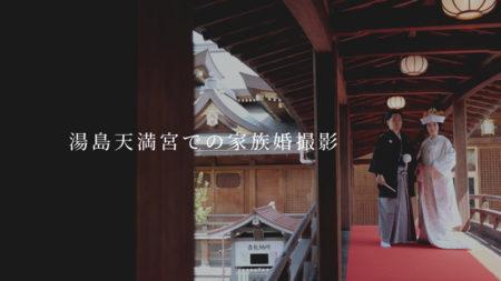 湯島天満宮での家族婚の撮影