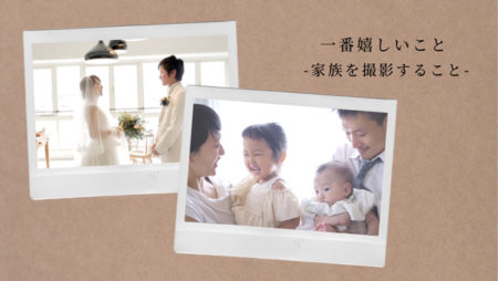 一番嬉しいこと(ご家族を撮影すること)