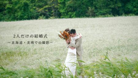 2人だけの結婚式〜北海道・美瑛での撮影〜