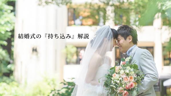 結婚式の持ち込み解説